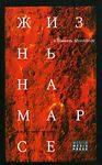 Шамиль Аляутдинов. Жизнь на Марсе, или Тут вам - не здесь