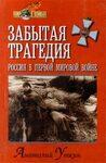 Анатолий Уткин. Забытая трагедия. Россия в Первой мировой войне