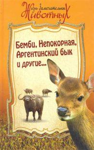 Владислав Анатольевич Бахревский. Аргентинский бык или Повелитель пампы