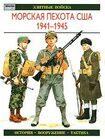Гордон Ротмен. Морская пехота США 1941 - 1945