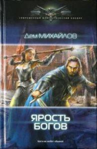 Дем Михайлов. Ярость богов (Мир Вальдиры 3)