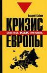 Валерий Слёзин. Геноцид белой расы. Кризис Европы. Как спастись, как преуспеть