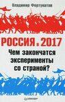 Владимир Фортунатов. Россия в 2017 году. Чем закончатся эксперименты со страной?
