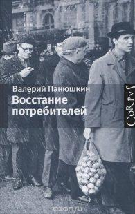 Валерий Панюшкин. Восстание потребителей
