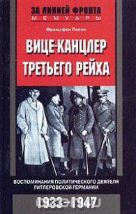 Франц фон Папен. Вице-канцлер третьего рейха. Воспоминания политического деятеля гитлеровской Германии. 1933-1947