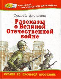 Сергей Алексеев. Рассказы о Великой Отечественной войне