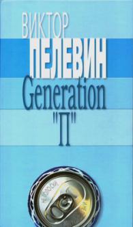 Виктор Пелевин. Generation П