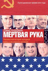 Дэвид Хоффман. 'Мёртвая рука'. Неизвестная история холодной войны и её опасное наследие