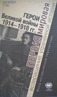 разные авторы. Герои Великой войны 1914-1918 гг.