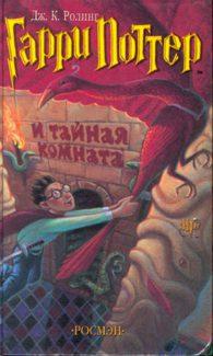Джоан Роулинг. Гарри Поттер 2. Гарри Поттер и Тайная комната