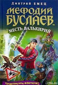 Дмитрий Емец. Месть валькирий