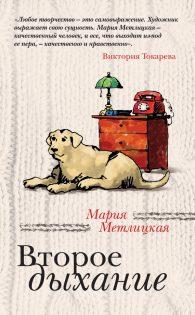 Мария Метлицкая. Второе дыхание