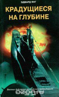 Эдвард Янг. Крадущиеся на глубине. Боевые действия английских подводников во Второй мировой войне. 1940-1945 гг.