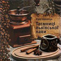 Юрий Винничук. Таємниці львівської кави