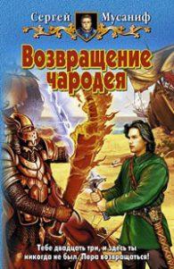 Сергей Мусаниф. Возвращение чародея