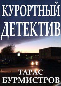 Тарас Бурмистров. Курортный Детектив