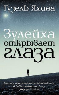 Гузель Шамилевна Яхина. Зулейха открывает глаза