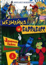 Михаил Юрьевич Мокиенко. Незнайка и Баррабас. Зловещая тайна Баррабаса