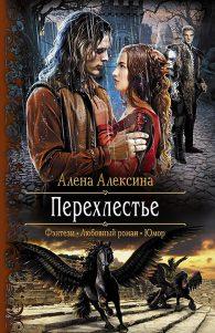 Алена Алексина. Перехлестье