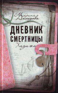 Марина Ахмедова. Дневник смертницы. Хадижа