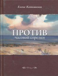Елена Катишонок. Против часовой стрелки