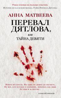 Анна Матвеева. Перевал Дятлова, или Тайна девяти