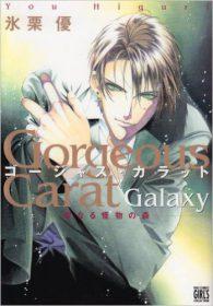 Ю Хигури. Роскошный Карат Galaxy - Лес священных изваяний
