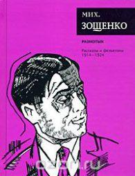 Михаил Зощенко. Разнотык. Рассказы и фельетоны (1914-1924). Собрание сочинений. Т. 1