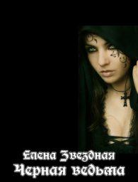 Елена Звездная. Черная Ведьма