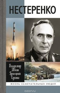 Владимир Ивкин, Григорий Сухина. Нестеренко