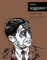 Михаил Зощенко. Нервные люди. Рассказы и фельетоны (1925-1930). Собрание сочинений. Т. 2