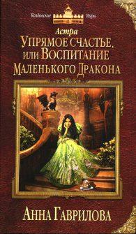 Анна Гаврилова. Астра. Упрямое счастье, или Воспитание маленького дракона