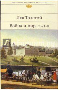 Лев Николаевич Толстой. Война и мир. Том 1-2