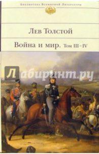 Лев Николаевич Толстой. Война и мир. В 2-х книгах. Книга 2. Том III-IV