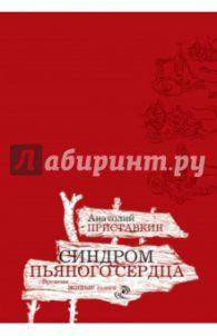 Анатолий Игнатьевич Приставкин. Синдром пьяного сердца