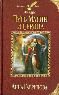 Анна Гаврилова. Путь магии и сердца