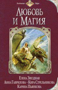 Анна Гаврилова. Любовь и магия (сборник)
