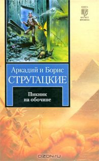 Аркадий Стругацкий, Борис Стругацкий. Пикник на обочине