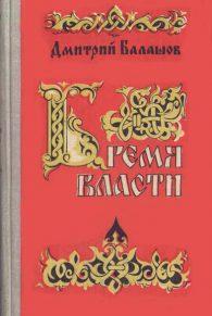 Дмитрий Балашов. Бремя власти