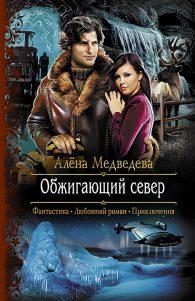 Алёна Медведева. Обжигающий север