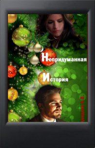 Алёна Медведева. Непридуманная история