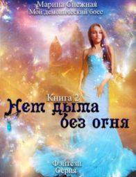 Марина Снежная. Нет дыма без огня