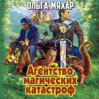 Ольга Мяхар. Агентство магических катастроф