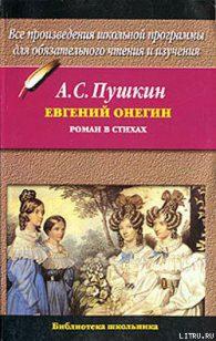 А. С. Пушкин. Евгений Онегин