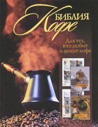 Александр Бузмаков, Ирина Васильчикова. Библия кофе