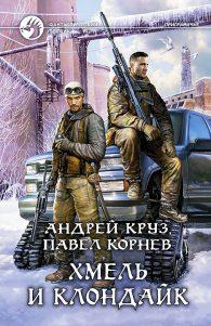 Павел Корнев, Андрей Круз. Хмель и Клондайк