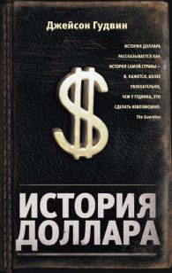 Джейсон Гудвин. История доллара