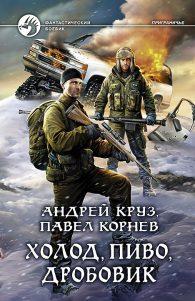 Павел Корнев, Андрей Круз. Холод, пиво, дробовик