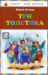 Юрий Олеша. Три толстяка