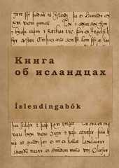 Ари Торгильссон. Книга об исландцах